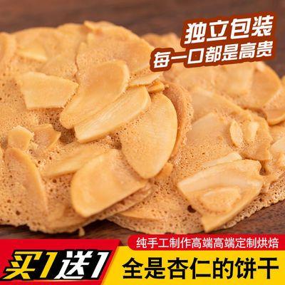 杏仁饼干儿童健康吃货网红新品特惠爆款包邮休闲零食杏仁瓦片薄脆