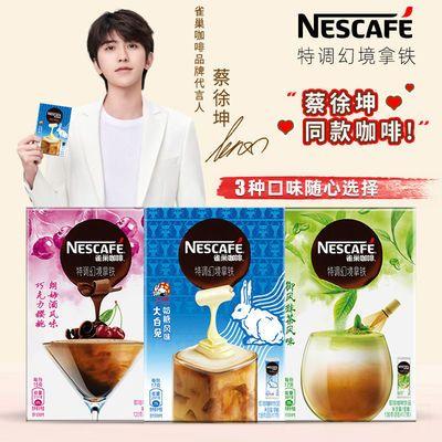 雀巢咖啡特调拿铁风味咖啡提神醒脑朗姆酒/抹茶/大白兔/多种口味