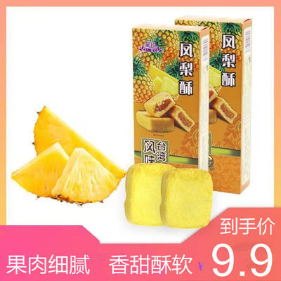 葡锐凤梨酥传统糕点零食台湾网红点心美食休闲传统健康糕点心小吃