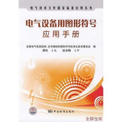 电气技术文件国家标准应用丛书:电气设备用图形符号应用手册 谭咏