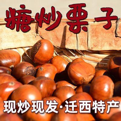 糖炒栗子迁西熟板栗即食 熟 炒熟的板栗 散装200g1斤2斤5斤