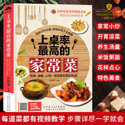 上桌率最高的家常菜谱大全新手简单煲汤做菜的书视频图解3600例