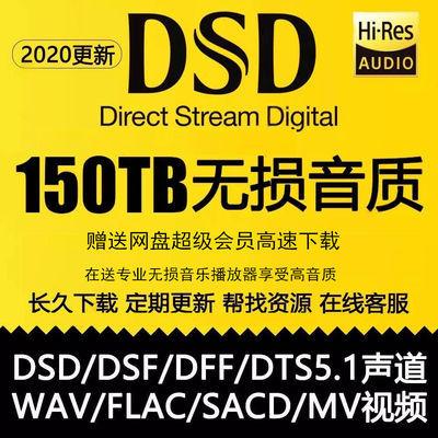 DSD无损音乐下载发烧级HIFI音源母带FLAC高品质hires5.1声道MP3