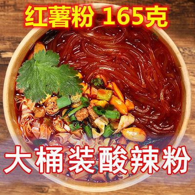 165克大桶嗨吃家酸辣粉桶装批发整箱麻辣红薯粉网红零食美食代餐
