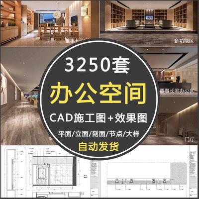 办公室空间写字楼CAD施工图纸方案平面图室内设计3D效果图库素材