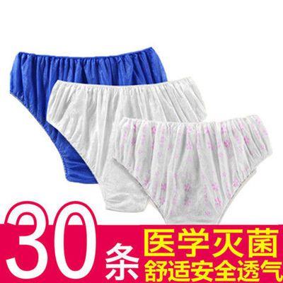 一次性内裤免洗灭菌孕妇生理洗旅行男女士通用批发零售