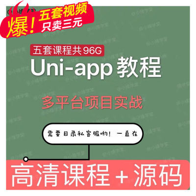 Uni-app教程多端项目商城实战小程序打部5套实践Uniapp视频课程