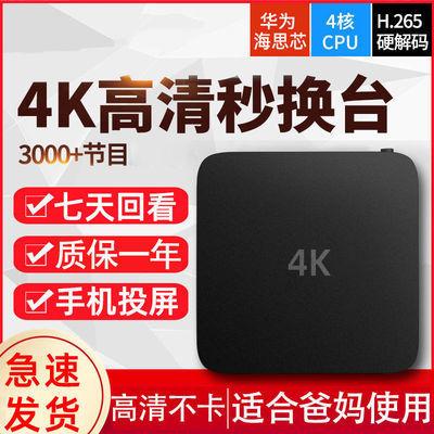 华为海思芯片无线网络机顶盒家用wifi电视盒子高清全网通4K魔盒