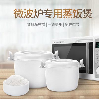 特价家用微波炉专用饭煲加厚大号蒸米盒塑料饭盒加热器皿专用碗