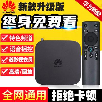 全网通华为网络电视机顶盒家用无线wifi小电视高清破解版盒子语音