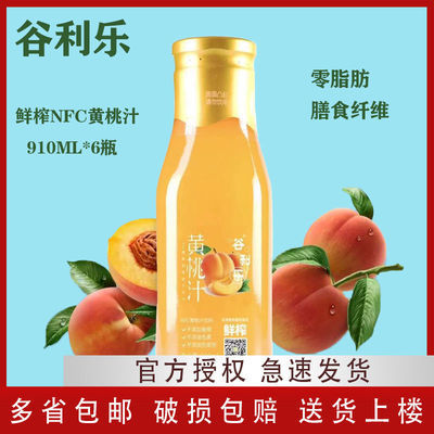 谷利乐玉米汁/黄桃汁 910mL*6大瓶 鲜榨果蔬汁NFC非浓缩谷物饮料