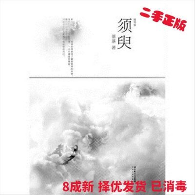 须臾 落落 著 湖北长江出版集团,长江文艺出版社 9787535436788
