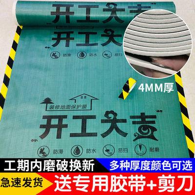 装修地面保护膜加厚防水防滑耐磨一次性家用瓷砖地砖木地板防护垫