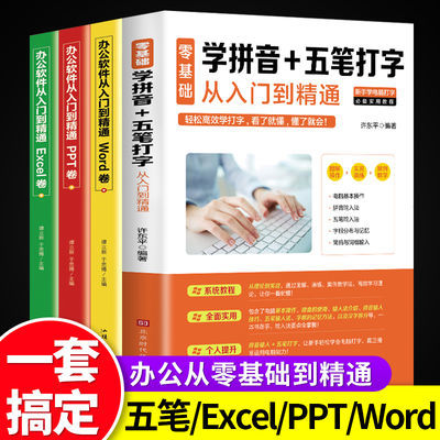全4册 零基础学拼音五笔打字+办公软件excel/world/ppt从入门到精