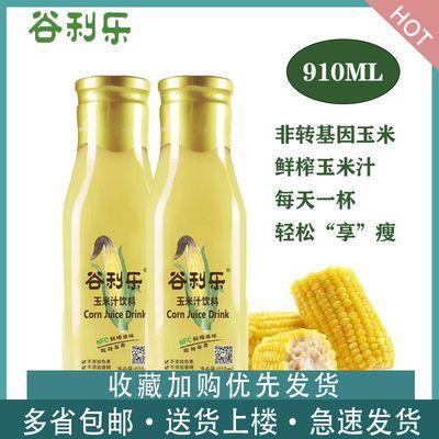 谷利乐NFC果汁鲜榨 玉米汁/黄桃汁910ml*6瓶 整箱包邮