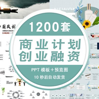 PPT模板商务汇报告商业计划书工作总结项目推广年终总结模版素材