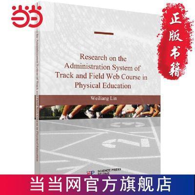 体育教育田径网络课程管理体系研究(英文版) 当当