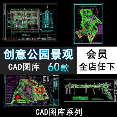 C11-室外公园景观设计CAD平面图方案园林园艺广场规划素材设计