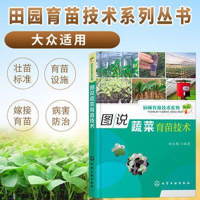 图说蔬菜育苗技术蔬菜育苗设施与设备嫁接育苗病虫害防治技术书籍