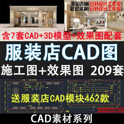 C26-专卖服装店CAD施工图纸3D效果图库平面图鞋店展示厅设计方案