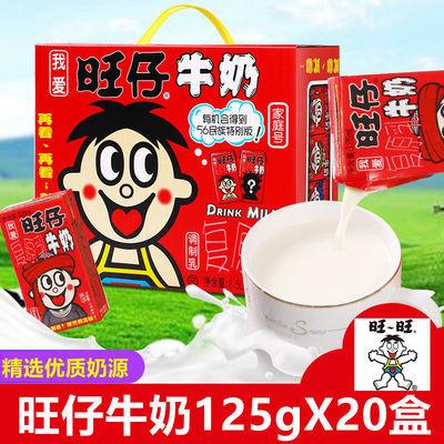 旺旺旺仔牛奶125mlX20盒整箱学生早餐奶复原乳饮料儿童牛奶包邮