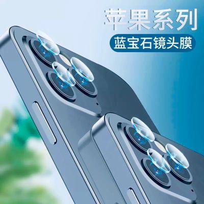 苹果12promax镜头膜iPhone12保护膜12pro/mini后摄像头相机保护圈