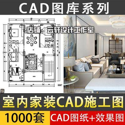 C43-室内设计CAD全套施工图纸平面图立面图剖面节点大样素材