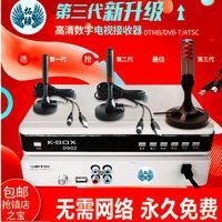 地面波数字电视机顶盒子 DTMB机顶盒 室内电视接收电视天线