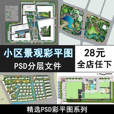 PS17-小区建筑景观PSD分层彩平图素材 彩色平面图规划设计素材库