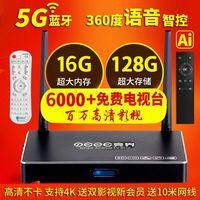 智能网络机顶盒全网通wifi电视机顶盒家用4k电信联通电视盒子128g