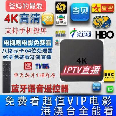 海思芯片移动电信语音无线wifi语音4K高清网络电视机机顶盒全网通
