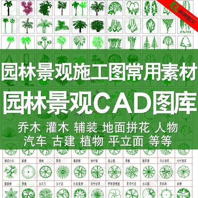 CAD植物图块素材园林景观设计AutoCAD图库花草树木人物立面平面图