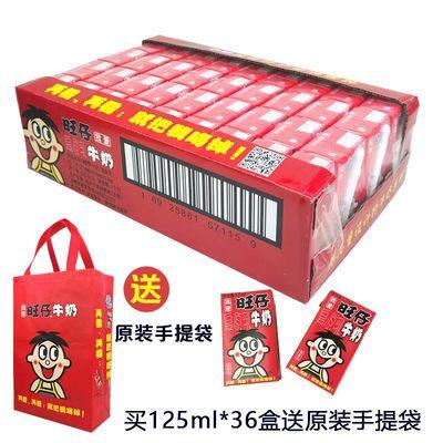 21年3月产旺旺旺仔牛奶复原乳125ml*36盒礼盒儿童营养牛奶送礼袋