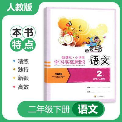 人教版 2二年级下册语文 学习实践园地 教辅 辅导书 资料书 同步