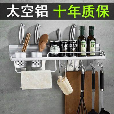 太空铝厨房置物架壁挂免打孔收纳刀架厨具用品调料架子