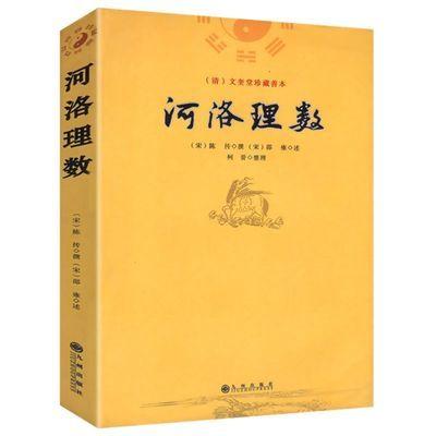河洛理数 邵雍 陈抟//阴阳五行八卦六爻洛书河图 风水推测学书籍