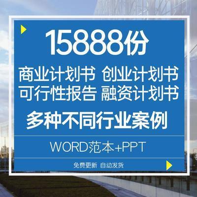 商业计划书ppt模板招商融资策划创业项目可行性报告推广方案word