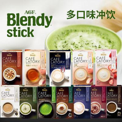 日本进口AGF Blendy10条 咖啡饮料醇厚低卡生煎微糖牛奶拿铁速溶