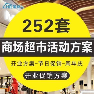 大型百货商场超市开业节日销售促销活动方案营销推广文案案例资料