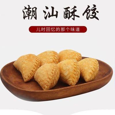 酥饺酥角潮汕特产零食小吃美食饼食茶配手信年货必备油炸饺油角花
