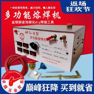 多功能大型熔焊机 大功率熔化金银铜首饰金属焊接DIY设备打金工具