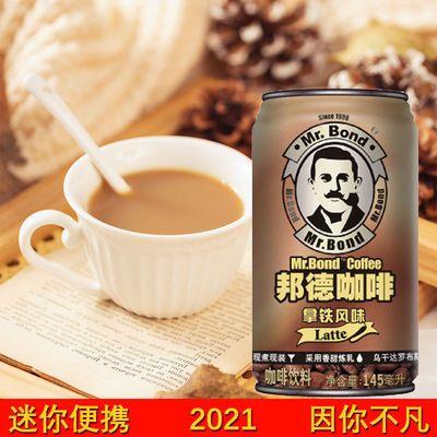 旺旺邦德即饮咖啡145毫升罐装低糖低脂拿铁低糖无脂美式风味咖啡