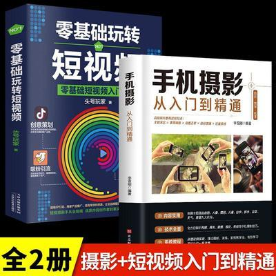 全套2册 手机摄影从入门到精通零基础玩转短视频专业学习手机拍照