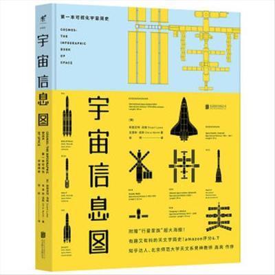 宇宙信息图:本可视化宇宙简史:the infographic book of space