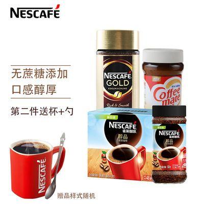 雀巢醇品无蔗糖无奶无伴侣苦黑咖啡办公室速溶美式燃脂咖啡提神
