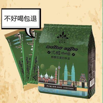 顺丰包邮 可可巧克力咖啡三合一咖啡速溶炭烧白咖啡原味咖啡3口味