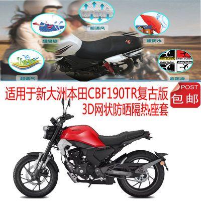 适用新大洲本田CBF190TR复古版摩托车坐垫套网状防晒透气隔热座套