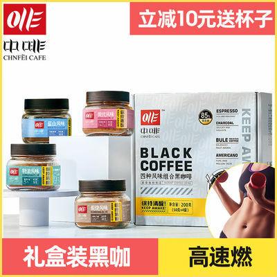 中啡4风味罐装美式纯黑咖啡粉速溶无糖低脂健身提神学生蓝山礼盒