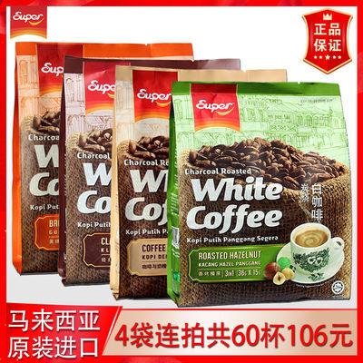 【质保】马来西亚怡保Super超级咖啡炭烧三合一原味白咖啡甜咖啡