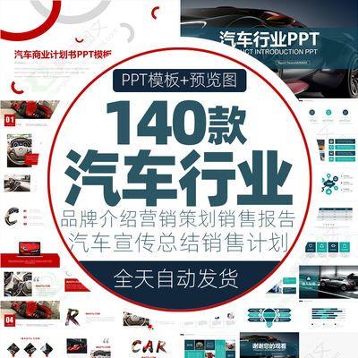 汽车ppt模板新能源汽车辆养护美容营销推广宣传策划汇报销售计划